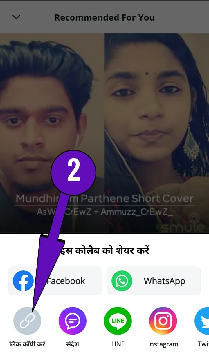Smule song Download step 2